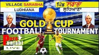 🔴[LIVE] ਫੁੱਟਬਾਲ ਗੋਲਡ ਕੱਪ ਪਿੰਡ ਸਰਾਭਾ ਲੁਧਿਆਣਾ | FOOTBALL GOLD CUP TOURNAMENT|SARABHA(LDH) 14-11-2018