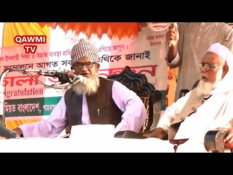 যার ওয়াজে সুনামগঞ্জ কাঁপে Bangla Waz 2018 Maulana Abdul Basir Sunamgonji