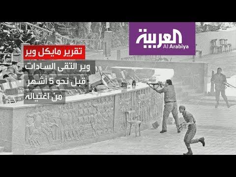 وثائق بريطانية سرية: السادات كان ينوي التخلي عن الرئاسة  - نشر قبل 3 ساعة