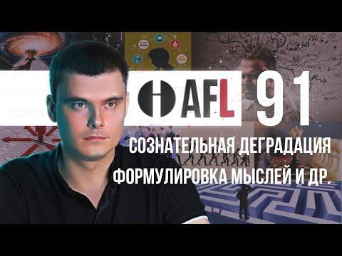 FPL-91 | Ответы на вопросы