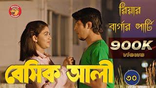 Bangla Comedy Natok 2018: Basic Ali-30 | Bangladeshi New Natok | Tawsif Mahbub