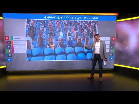 ظهور أسامة بن لادن مشجعا في مدرجات الدوري الانجليزي!  - 18:58-2020 / 6 / 25