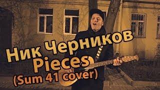 Ник Черников вк: http://vk.com/nik_chernikoff.