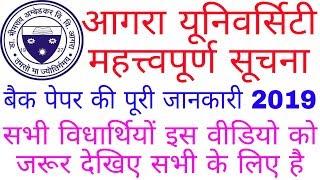 Agra University  mportant News Back Paper All Students 2019  Dr. Br. Ambedkar University News