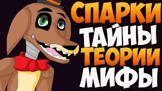 видео: Спарки - Тайны, Теории, Мифы!