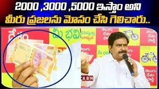 2000 ,3000 ,5000 ఇస్తాం అని మీరు ప్రజలను మోసం చేసి గెలిచారు | Devineni Uma on YCP Winning