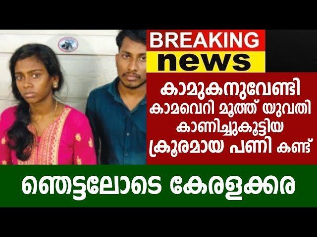 കാമവെറി മൂത്ത് യുവതി കാണിച്ചുകൂട്ടിയ ക്രൂരമായ പണി കണ്ട് ഞെട്ടലോടെ കേരളക്കര | Malayalam News