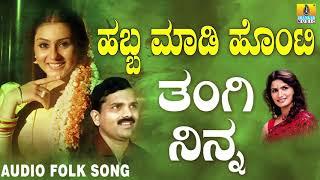 Popular Uttara Karnataka Folk style songs|Janapada ಜಾನಪದ ಹಾಡು - Thangi Ninna | Basavaraj Ghivari