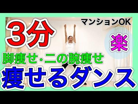 【痩せるダンス】マンションOK!3分間の脚痩せ・二の腕痩せ☆明日は筋肉痛w楽しく、楽にできるダンス