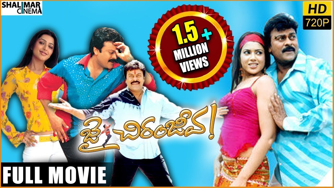 Jai Chiranjeeva Telugu HD Movie Watch Online | Chiranjeevi , Bhumika , Sameera Reddy