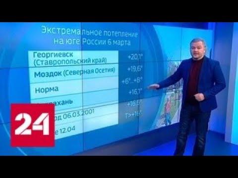 """""""Погода 24"""": центральная часть России между температурными перепадами - Россия 24"""