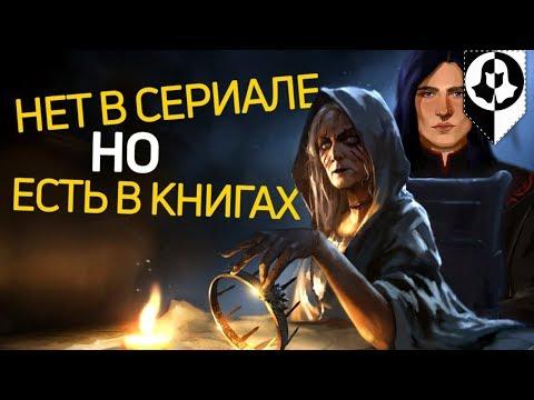 ОТЛИЧИЯ КНИГ ОТ СЕРИАЛА ИГРА ПРЕСТОЛОВ