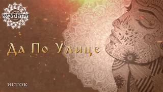 Скачать SvaDaRa Да По Улице Da Po Ulitse Official Lyric Video