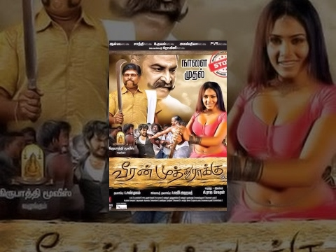 Veeran Muthuraku - Full Tamil Film