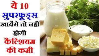 Calcium Rich Foods For Good Health - जानिये क्या-क्या खाने से भरपूर कैल्शियम मिलता है