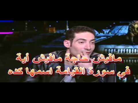 قرأن طنط اوسة، الدجال مصطفى مشعل والمشرك عبد الله رشدي