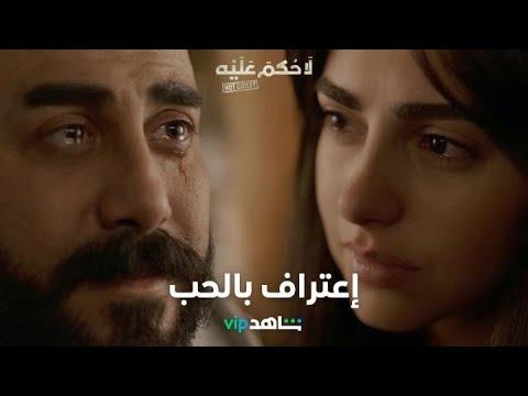 اعتراف بالحب أغرق زمن ونسيم بالدموع في مشهد استثنائي من مسلسل  #لا_حكم_عليه