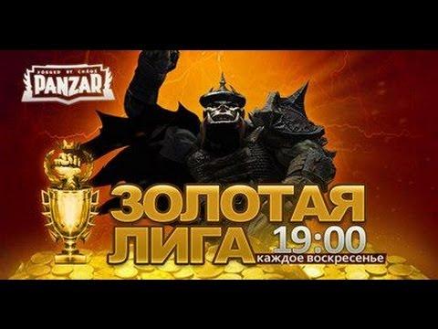 видео: Золотая Лига panzar 2.06.2013