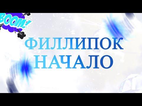 """Филлипок - """"Начало"""""""