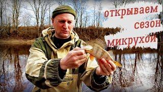 окунь микроджиг Первые удачные весенние рыбалки на окуня в половодье на малой реке