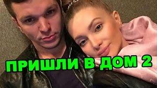 Антон и Евгения Гусевы пришли в дом 2! Последние новости дома 2 (эфир за 5 июля, день 4439)
