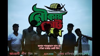 JITBE ABAR NOUKA[জিতবে আবার নৌকা] ।। AYAMILIG THEMES SONGS ।। PRESENT BY H.M.KIDS
