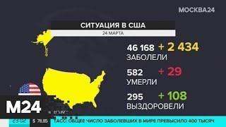 Количество заразившихся коронавирусом в мире удвоилось за шесть дней - Москва 24