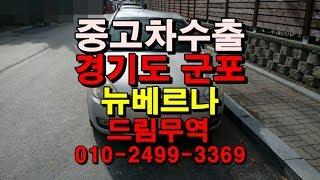 중고차수출 경기도 군포 신형 베르나 자동차수출 매입후기