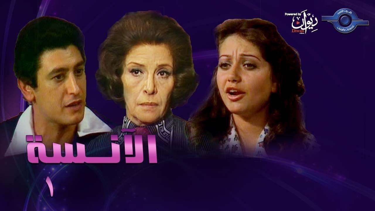 زيارات أخر الليل اللي ملهاش مبرر  أضتهاد المرأة الوحيدة    مقاطع مسلسل الانسة