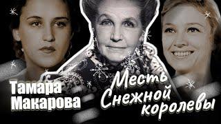 Тамара Макарова. Месть Снежной королевы. Документальный фильм