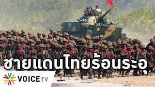 Overview-ชายแดนไทยเสี่ยงสงคราม พม่ายิงเรือไทย3ลำรวด จรวดถล่มไทใหญ่ ขยายแนวรบจากคะฉิ่น-กะเหรี่ยง-ไทย