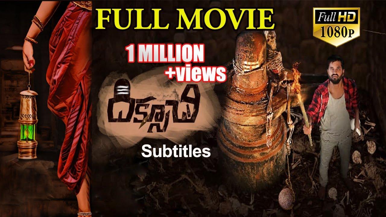 Diksoochi Telugu Full Length Movie with Subtitles | Dilip Salvadi ,Bithiri Sathi | Chandini