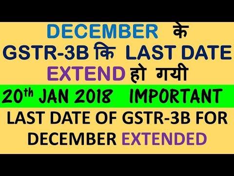 GSTR 3B DATE EXTENDED FOR DECEMBER, DECEMBER GSTR 3B DATE EXTENDED