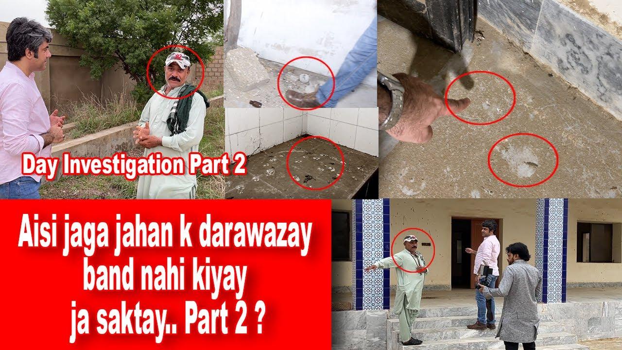 SSD 161 | Day Investigaion Part 2 | Aisi jaga jahan k darawazay band nahi kiyay ja saktay.. ? |