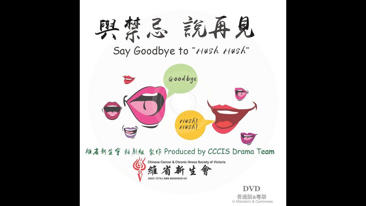 Say Goodbye to Hush Hush (Micro Movie) – 維省新生會 · CCCIS