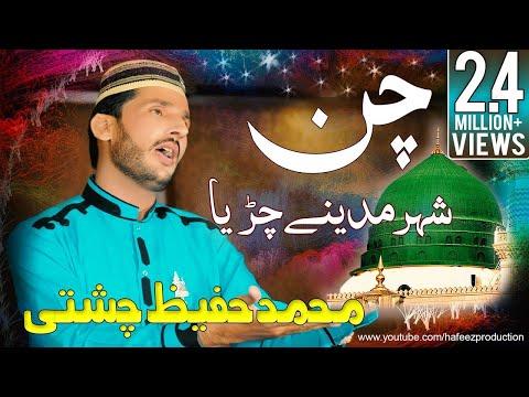 Chan Shehar Madine Charya New Naat - Hafeez Malik Vol 3 ( Hafeez Production  03009433717 )