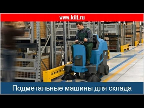 Промышленные подметально-всасывающие машины с местом для оператора - подметальные машины - КИИТ