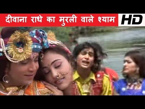 दीवाना राधे का मुरली वाले श्याम | Diwana Radhe Ka Murli Wale Shyam | Shyam Bhajan | Jagdish Vaishnav