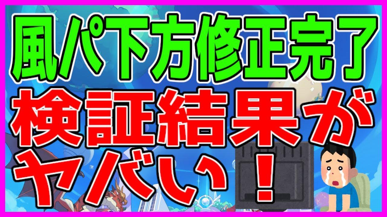 ワーフ り 風 パ 【グラブル】風パ/風属性キャラ編成とテンプレパーティ解説【グランブ...