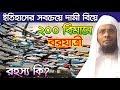 khulnawap.com - ২০০ বিমানে বরযাত্রী !! রহস্য কি? Dr Allama Khalilur Rahman Bangla Waz 2018 Islamic Waz Bogra