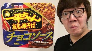 一平ちゃん チョコソース 焼きそば食べてみた! thumbnail