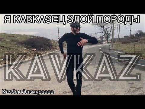 Казбек Эльмурзаев 2021 «Я Кавказец злой породы» Полная версия🔥
