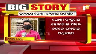 Community Transmission Like Situation In Cuttack-CMC Nodal Officer