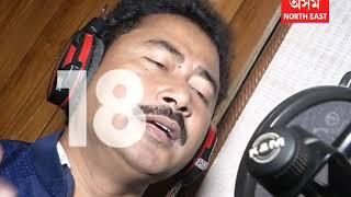 Assamese singer Bipin chawdang new unique song