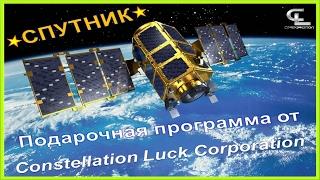 Подарочная программа СПУТНИК от Constellation Luck Corporation