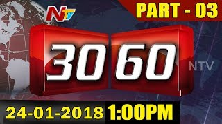 News 30/60 || Mid Day News || 24th January 2018 || Part 03 || NTV