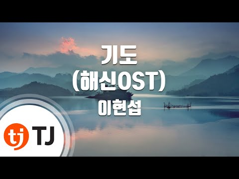 [TJ노래방] 기도(해신OST) - 이현섭 (Prayer - Lee Hyun Sub) / TJ Karaoke