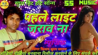 Singer Kishan super Sargam superhit new song(2020) pahle light Jarawa na सिंगर किशन सुपर सरगम पहले ल