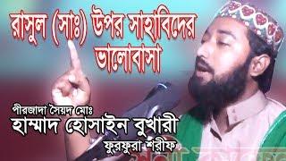 Bangla Waz রাসূল  (সাঃ) এর উপর সাহাবীদের ভালোবাসা  By Maulana Hammad Hossain Bukhari Furfura Sharif