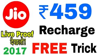 Jio Free Recharge Trick November 2017 + Earn Free Paytm Cash .Unlimited trick with live Proof.